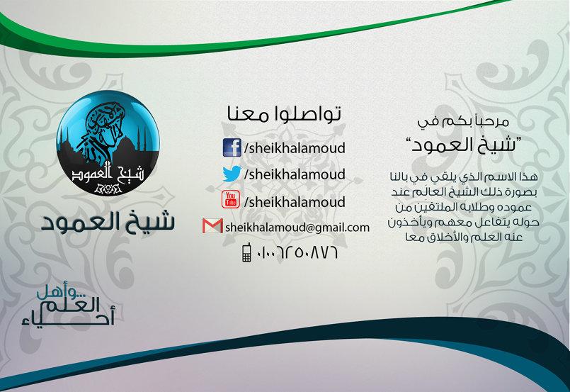 Brochure Sheikh Alamoud school