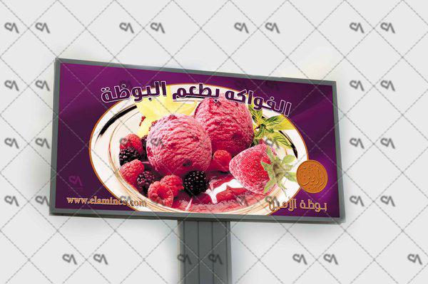 Amin Icecream Campaign