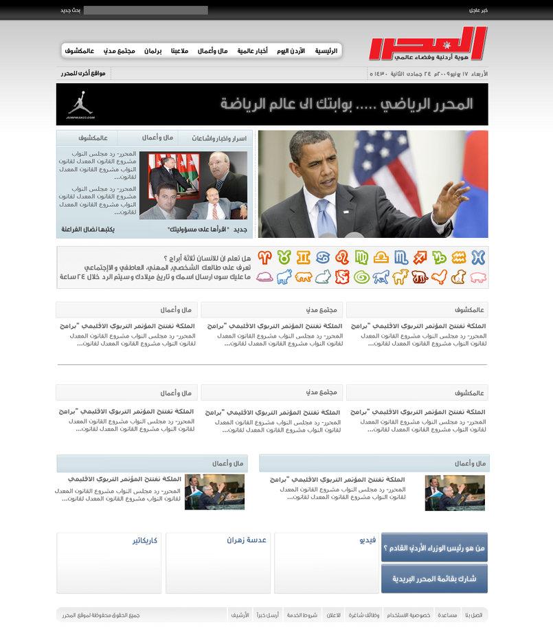Almuharrir News Portal
