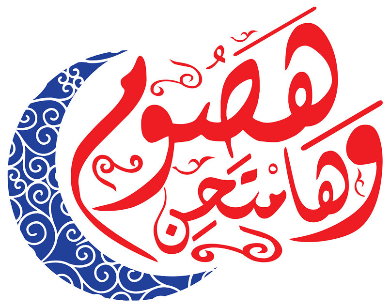 Campaign Logo | هنصوم و همتحن