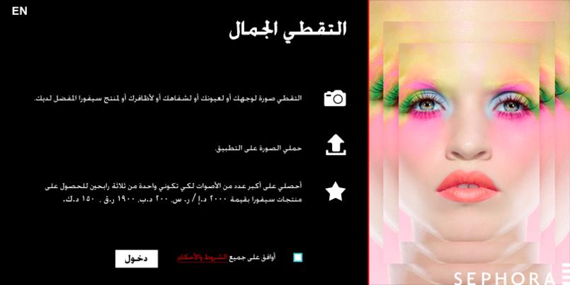 Sephora - Beauty Contest Facebook App