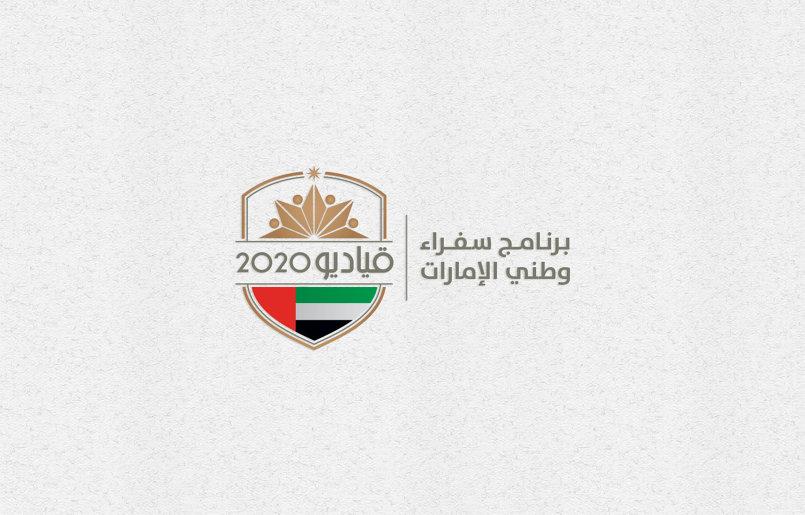 """شعار : """"قياديو 2020""""، برنامج سفراء وطني الإمارات"""