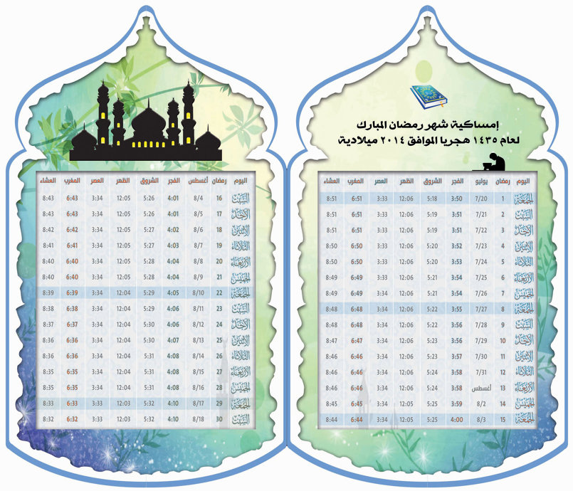 Emskya Ramadan