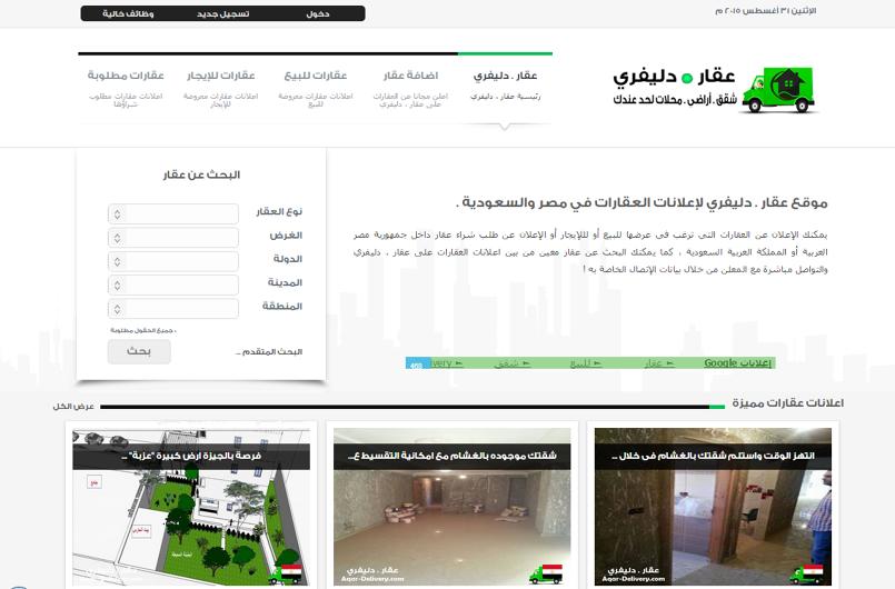Aqar's Website (Advertising)
