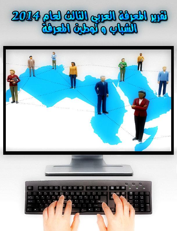 غلاف تقرير المعرفة العربي الثالث في دبي