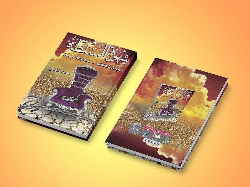 غلاف كتاب شهوة السلطه