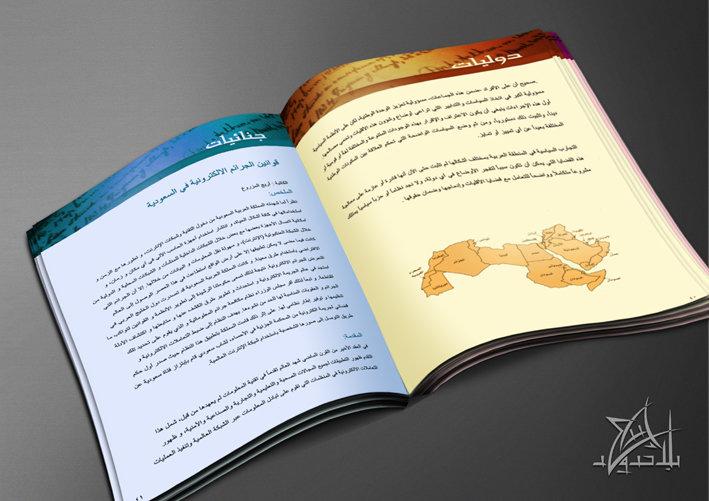 Faculty of Law Magazine in King Abdul Aziz University