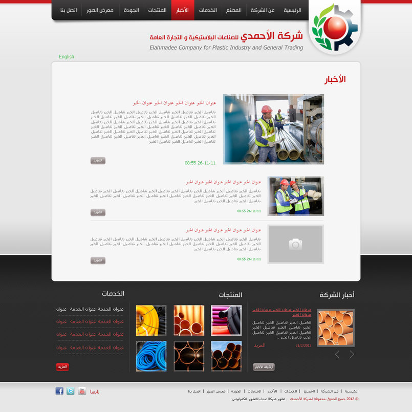 El Ahmadee Web site