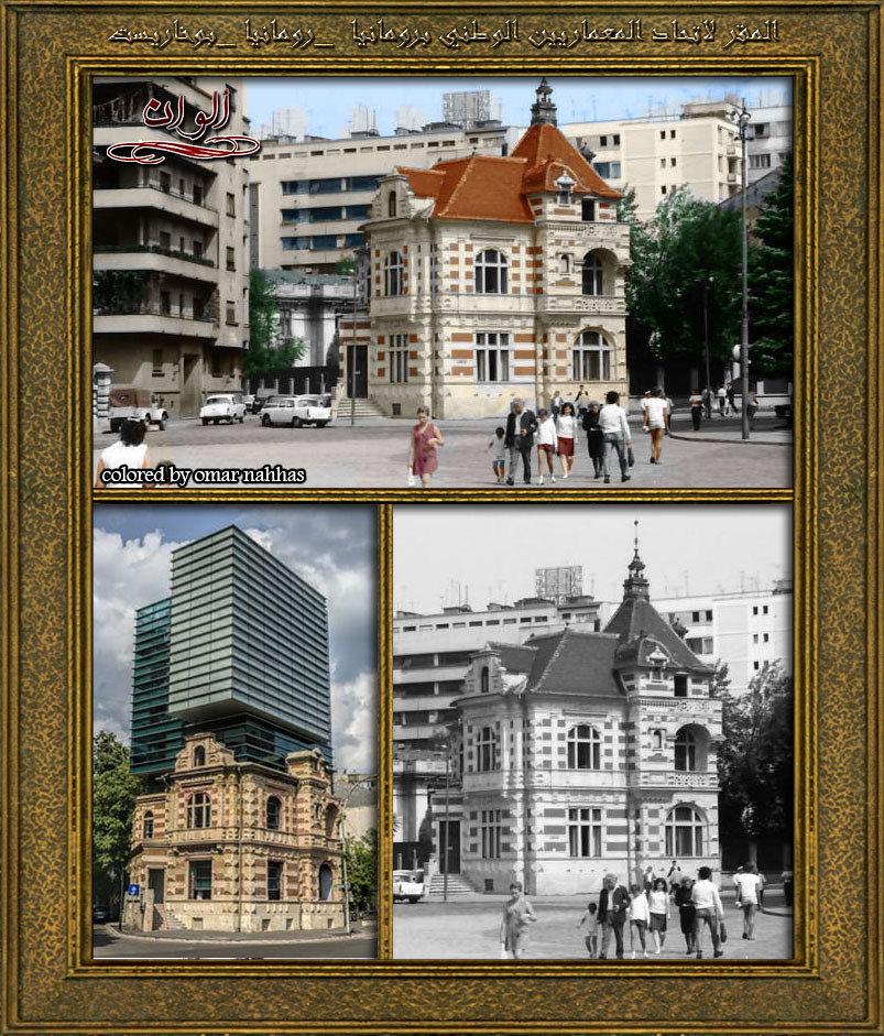 مدينة بوخاريست مبنى بين الماضي و الحاضر و إبقاء التاريخ شاهد