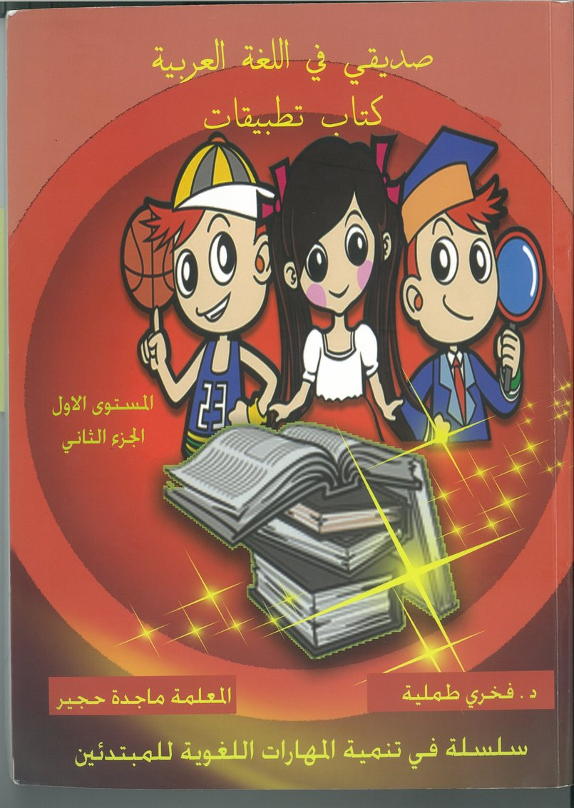 FIRST GRADE ARABIC LANGUAGE STEP BY STEP APPROACH TEXTBOOK TO TEACH CHILDREN TO READ AND WRITE ARABIC ; PART TWO ( THIRD EDITION)