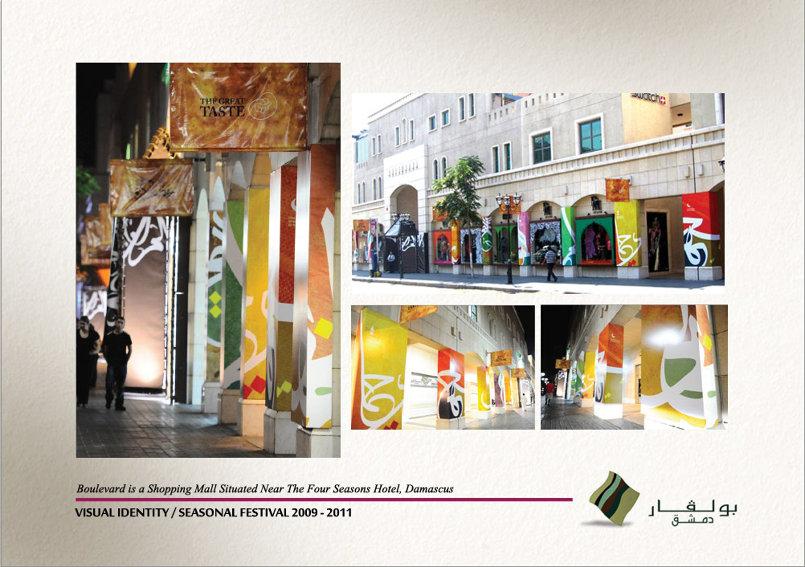 تنفيذ واجهات مهرجانات بوليفار دمشق