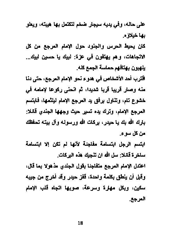 تأليف رواية أيام داعش