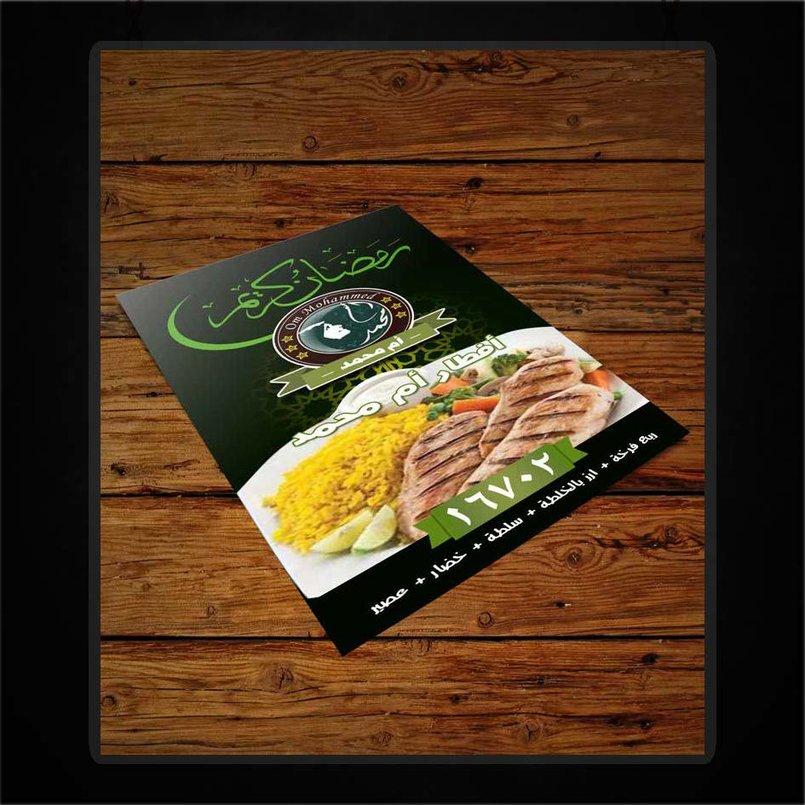 om Mohammed restaurant