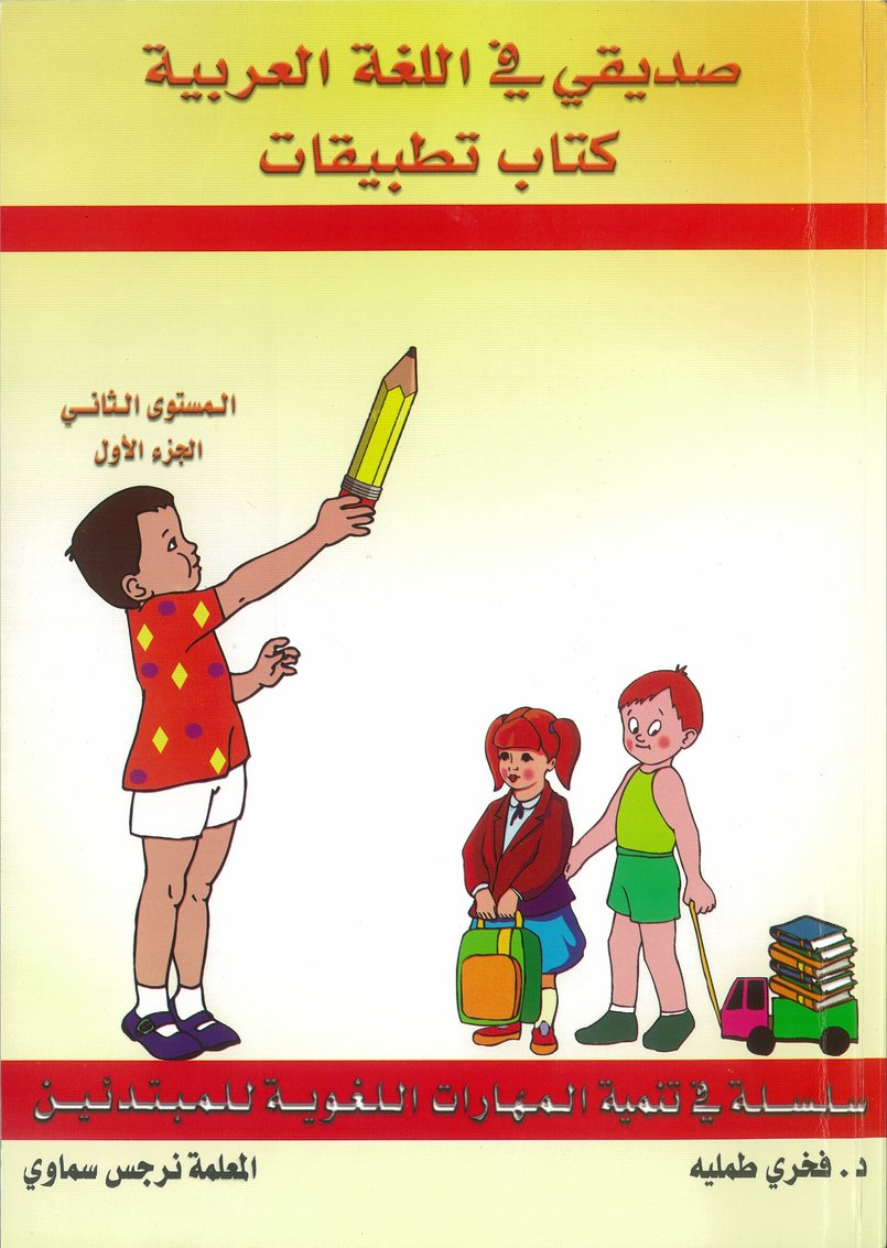 SECOND GRADE ARABIC LANGUAGE PART 1 STEP BY STEP APPROACH TEXTBOOK ; ( THIRD EDITION)