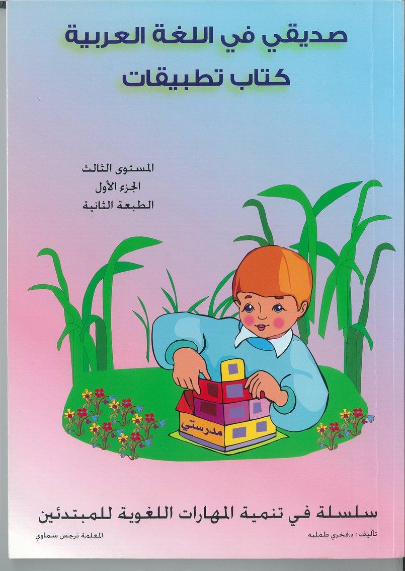 THIRD GRADE ARABIC LANGUAGE PART 1 STEP BY STEP APPROACH TEXTBOOK ( THIRD EDITION)