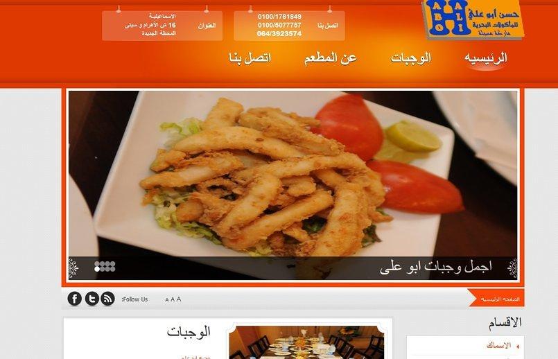 تصميم موقع مطعم حسن ابو على