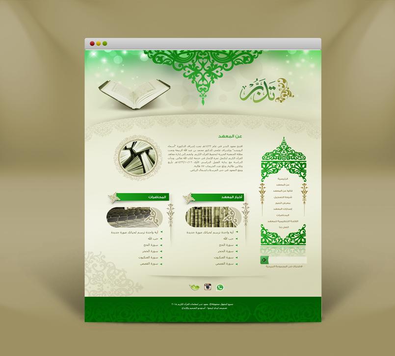 تصميم شعار وموقع لمعهد تدبر