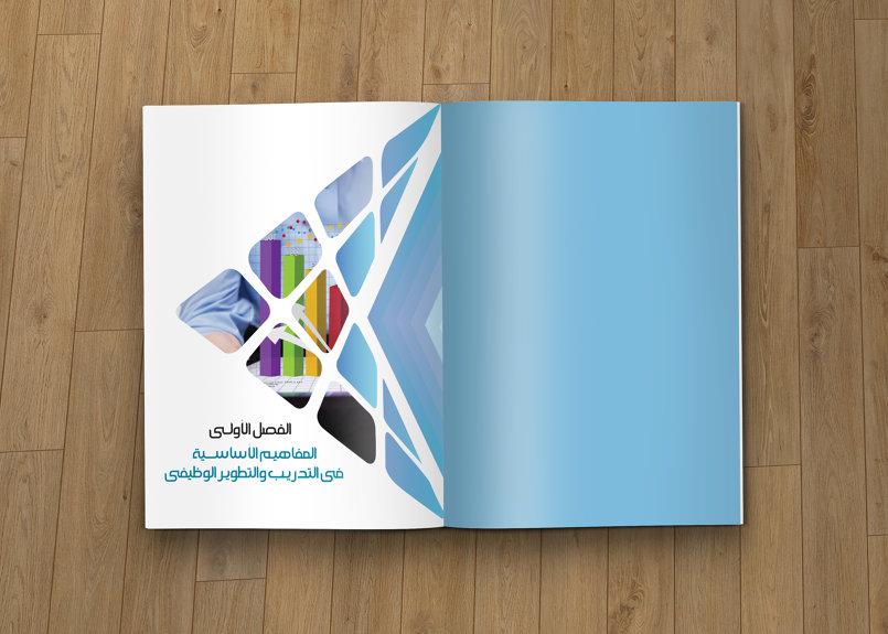 كتاب بناء الاستراتيحجيات