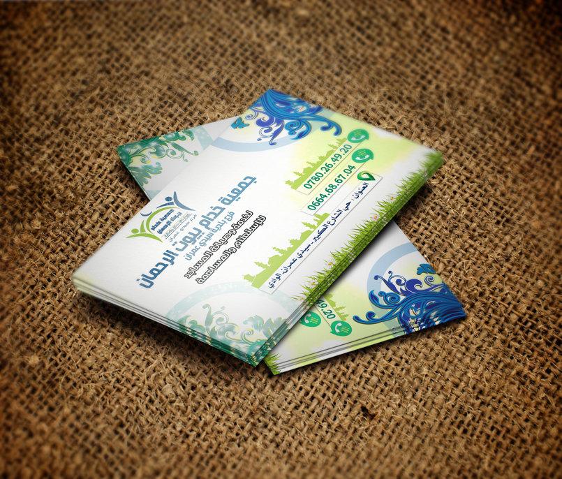 بطاقة شخصية للجمعية الخيرية خدام بيوت الرحمان