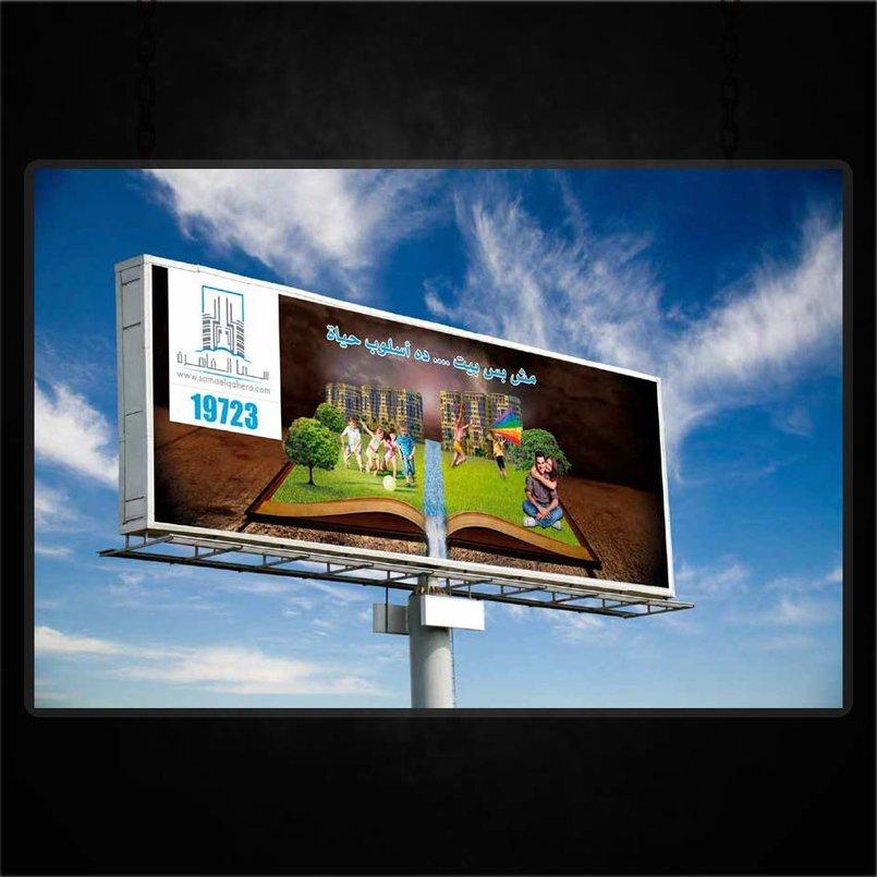 sama outdoor ads