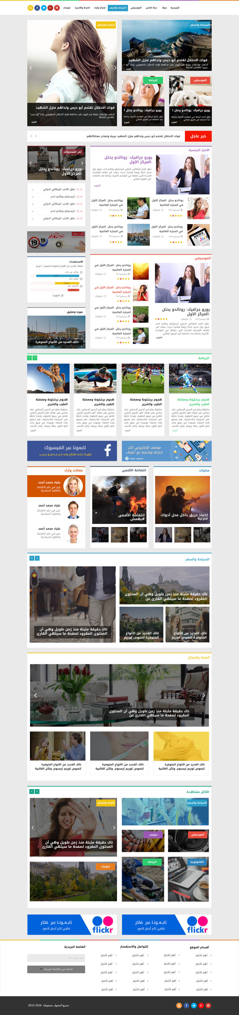تصميم لموقع اخباري افتراضي باللغة العربية