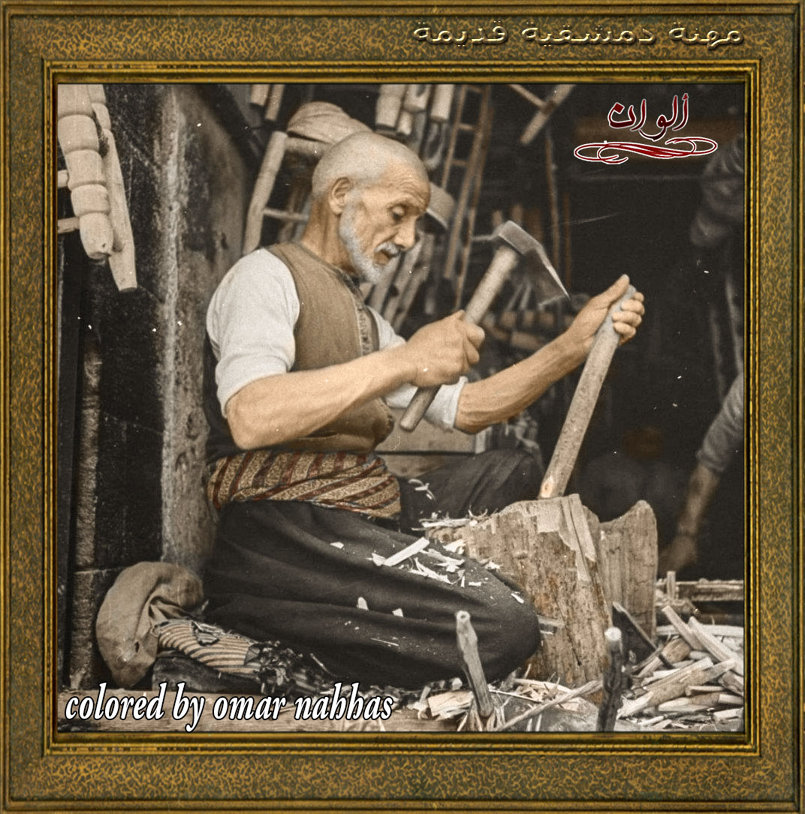 صورة ملونة لمهنة سورية قديمة