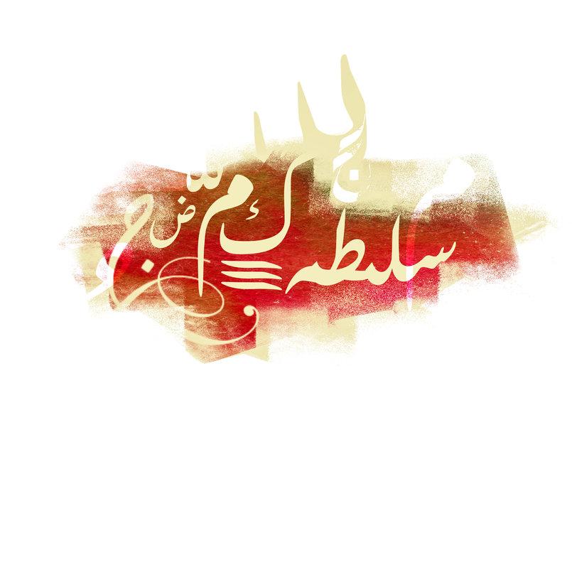islamic typo