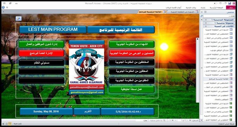 برنامج شهداء المقاومة الجنوبية والمصابين والمفقودين والمختطفين برنامج