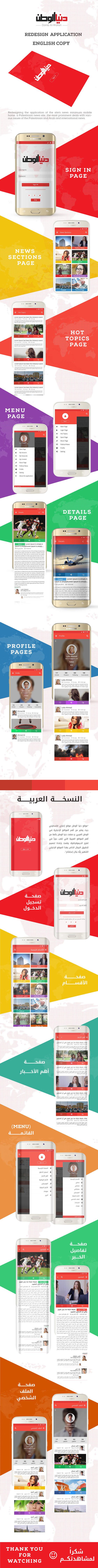 إعادة تصميم تطبيق موبايل للموقع الاخباري الشهير دنيا الوطن