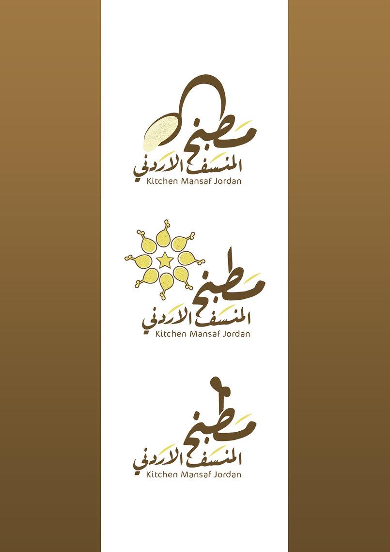 المنسف الأردني