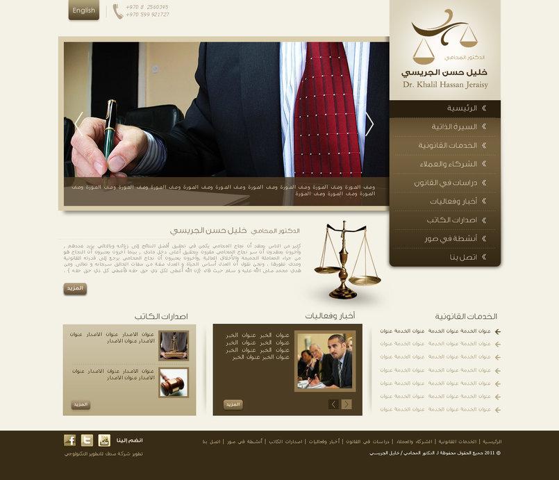 Aljrasi Web site