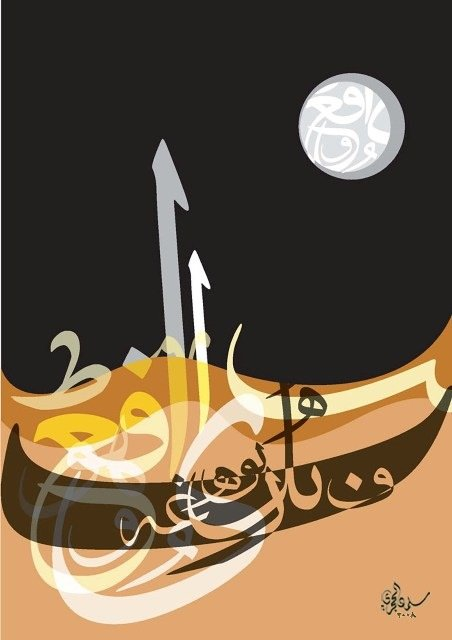 (Moon, desert, and poetry)Arabic Calligraphy composition digital designed (victor Art) printed by a high resolution printer on Artistic canvas (permanent colours). 70X90 CM 2008