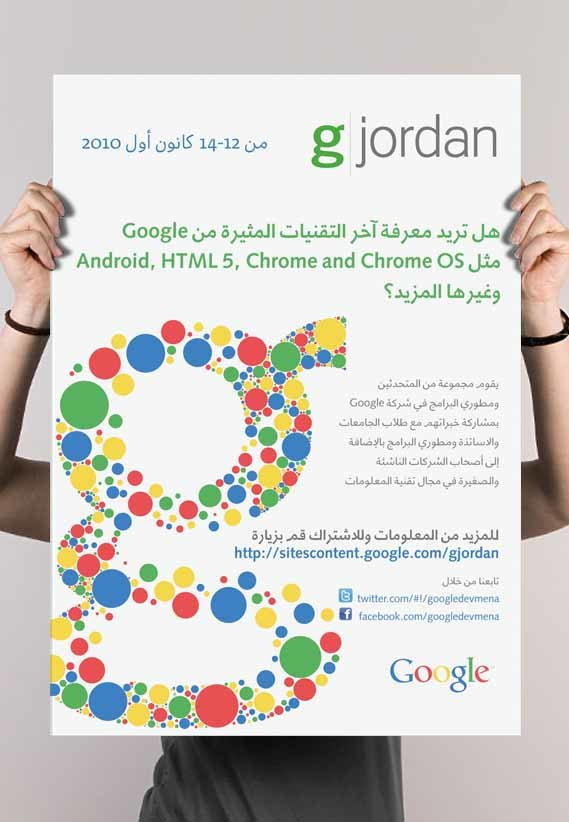 Google Poster-2010