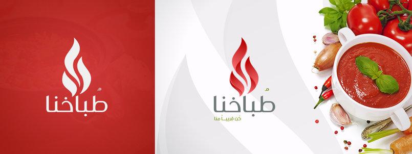 اعادة تصميم شعار طُباخنا وهذا الشعار خاص بتطبيق في السعودية