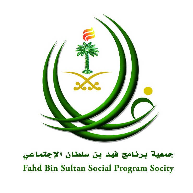 تصميم شعار جمعية الامير فهد بتبوك - السعودية