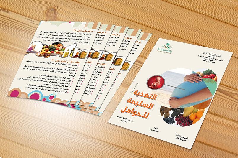 مستشفي الرس العام - قسم التغذية