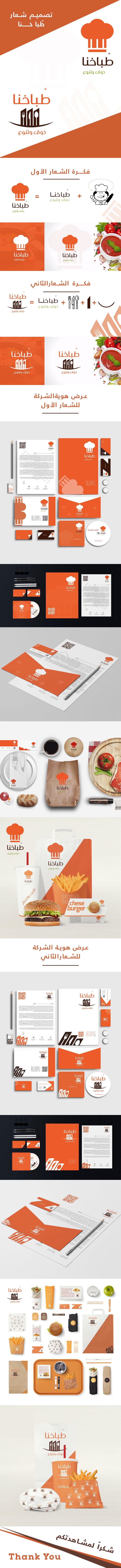 تصميم اخر لشعار طباخنا مع تصميم الهوية كاملة للشركة او المطعم