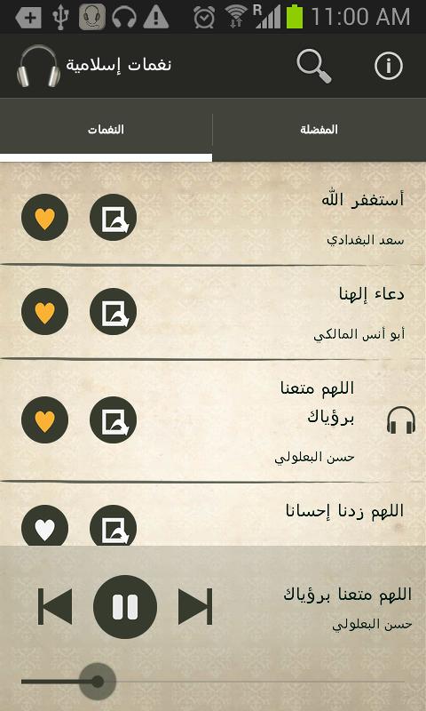 نغمات إسلامية
