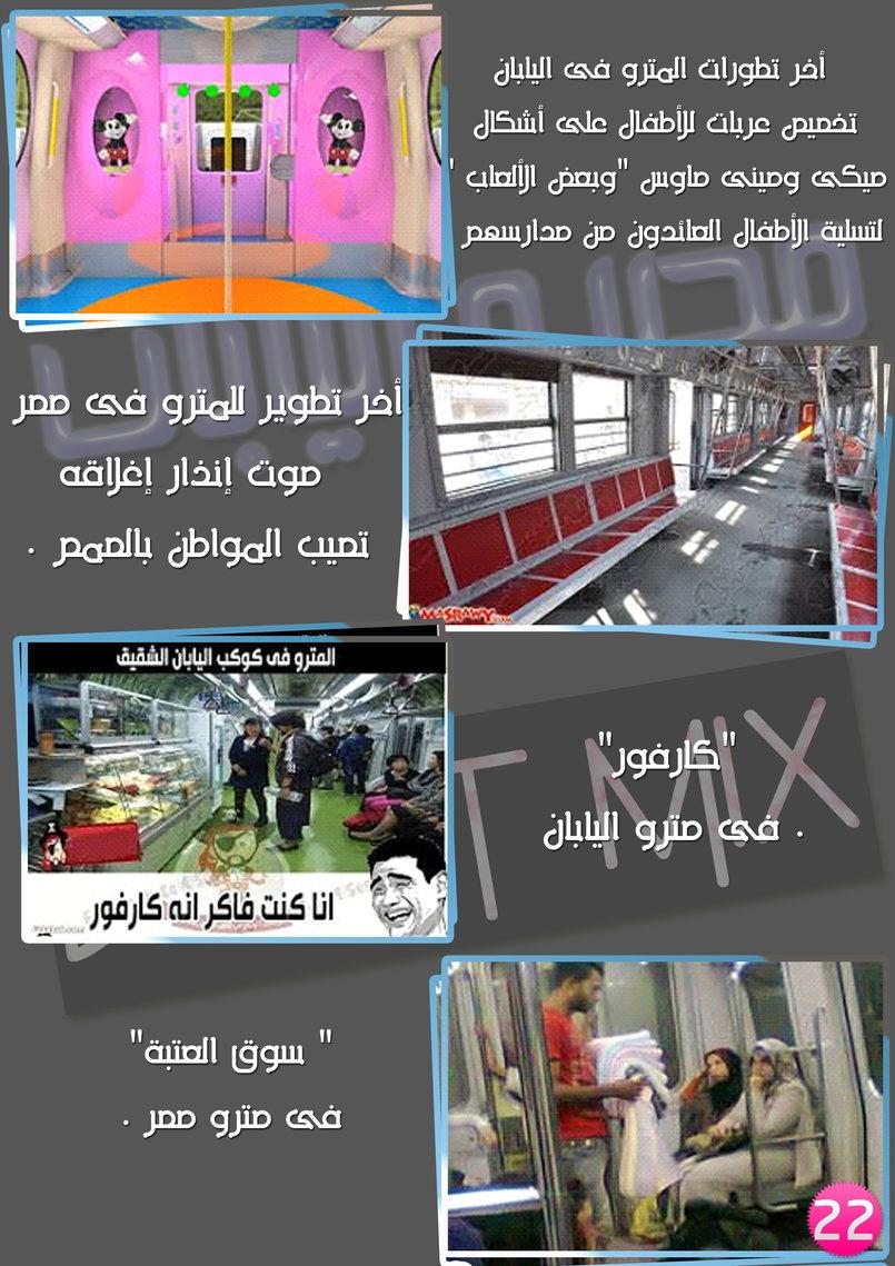 مجلة الفانز المصرى لماهر زين الاصدار السادس يونيو 2014