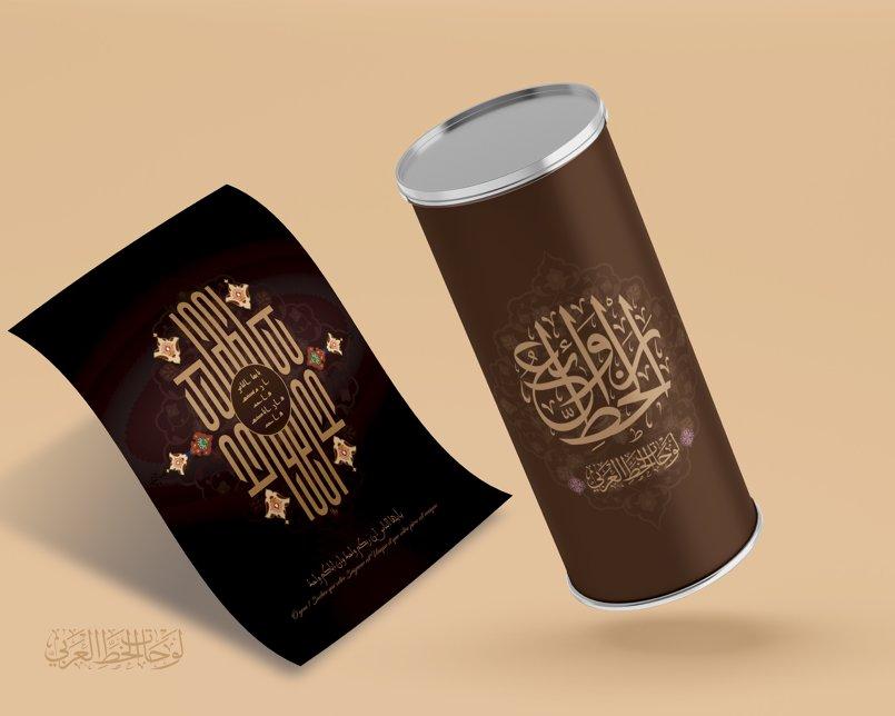 تصاميم بالخط العربي لاعمال فنية