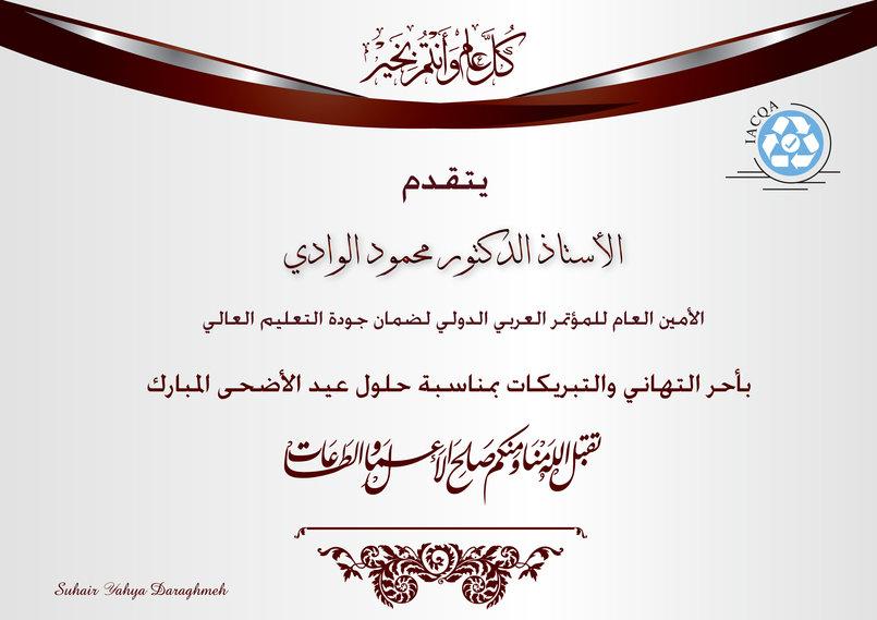 سهير يحيى دراغمة- تصميم معايدة