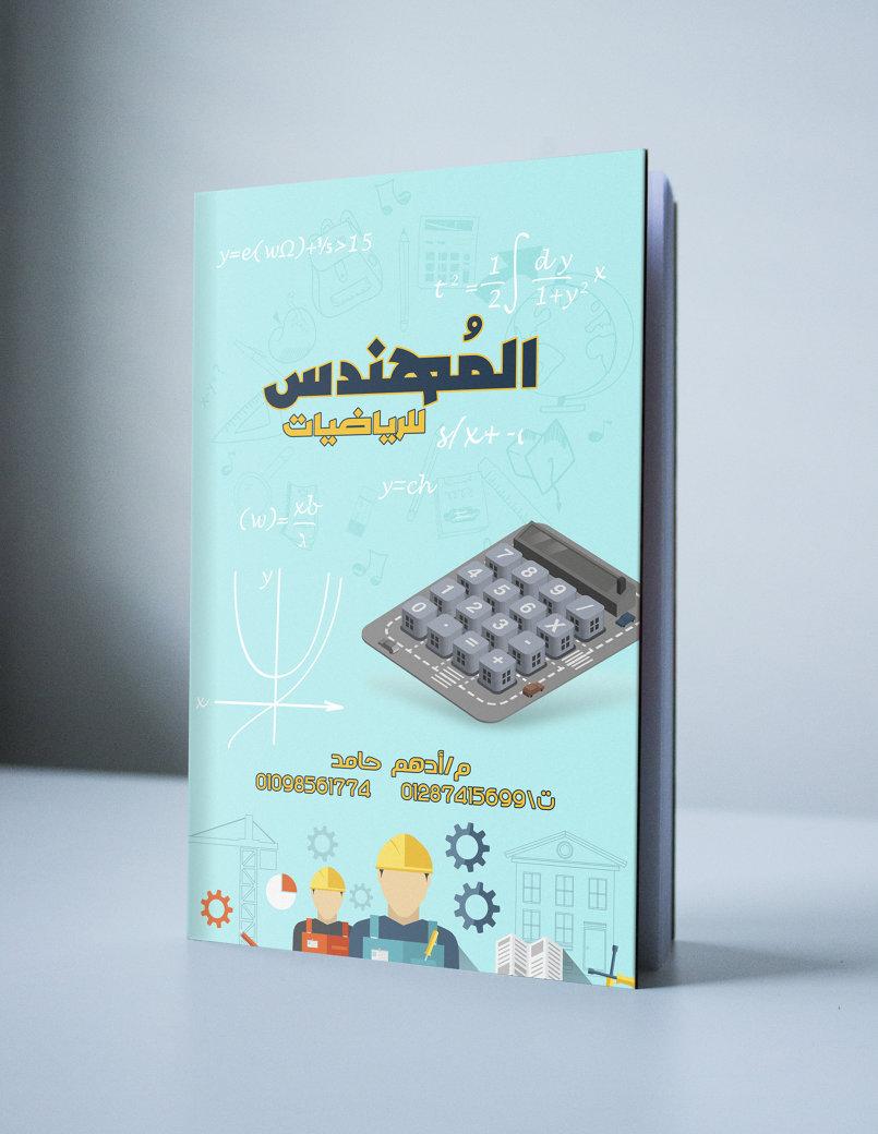 Books Designe