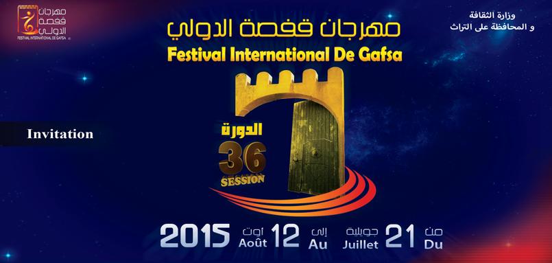 تصميم لافتات مهرجان قفصة الدولي لسنة 2015
