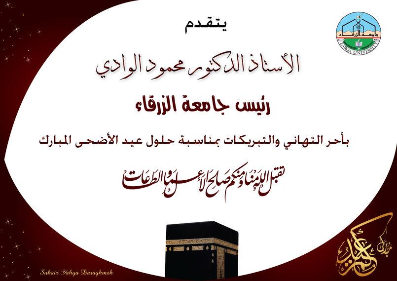 تصميم سهير يحيى دراغمة- معايدة جامعة الزرقاء