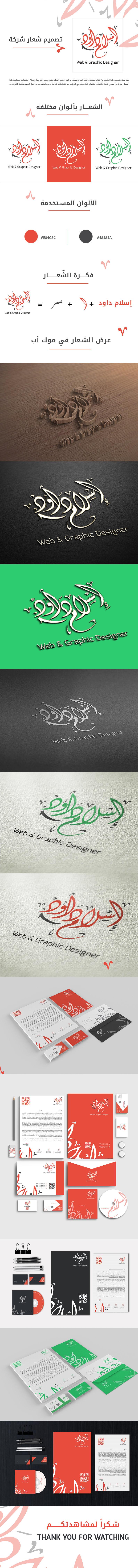تصميم شعار باسمي باللغة العربية مع الهوية كاملة