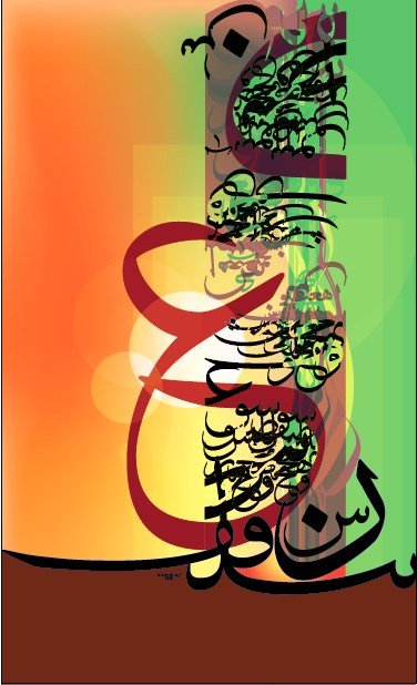 (theSecret)Arabic Calligraphy composition digital designed (victor Art) printed by a high resolution printer on Artistic canvas (permanent colours). 70X90 CM 2009