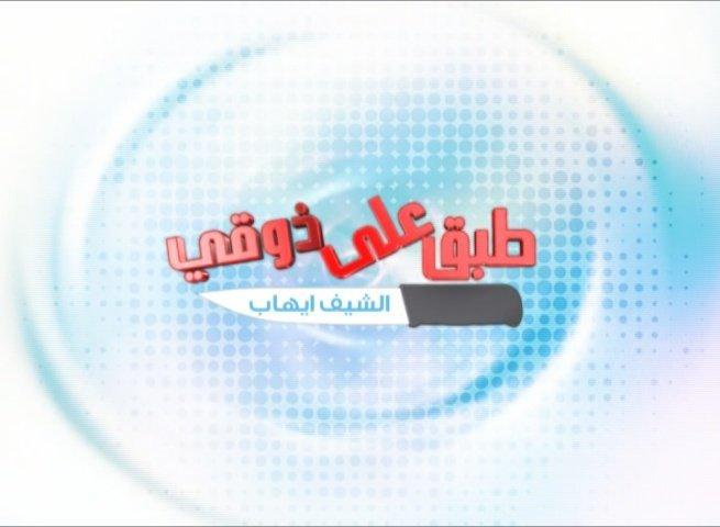 صورة من جرافيك برنامج طبق على ذوقي قناة المنتدى