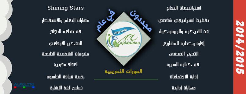 السنوية الأولى لإنطلاق نادي مجددون الشبابي