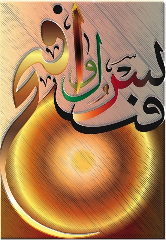 (Arabic calligraphy splendor)Arabic Calligraphy composition digital designed (victor Art) printed by a high resolution printer on Artistic canvas (permanent colours). 70X90 CM 2009