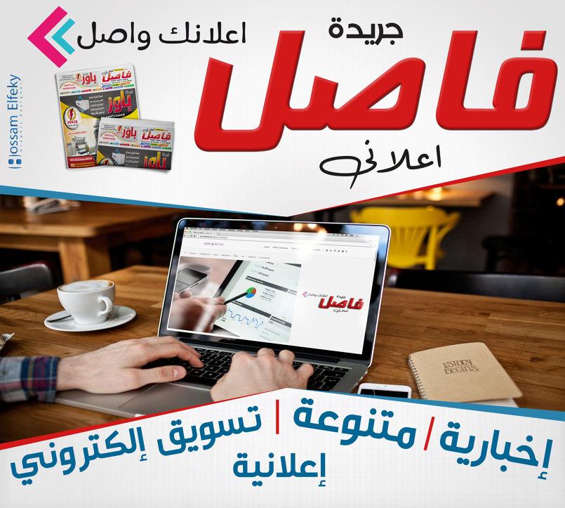 جريدة فاصل